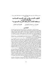 (2) التلوث البيئي في الباحة.doc