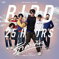 เบิร์ด ธงไชย - รักคำเดียว feat. 25hours.mp3