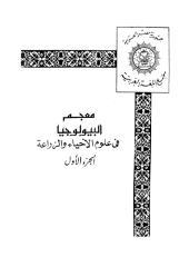 معجم البيولوجيا علم الأحياء و الزراعة 1.pdf