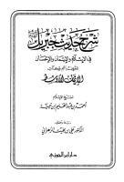 شرح حديث جبريل في الإسلام والإيمان والإحسان.pdf