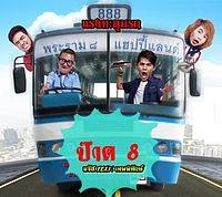 ป๊าด 8 ( OST. ภาพยนตร์เรื่อง 888 แรงทะลุนรก ) - แจ๊ส feat.เทพพิทักษ์.mp3