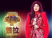 Shila Amzah - Xian Ni De Ye 2014.mp3