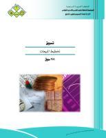 كتاب في التسويق تخطيط المبيعات.pdf