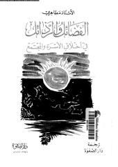 الفضائل والرذائل في اخلاق الاسرة والمجتمع.pdf