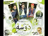 مهرجان دوشة فريق السوايسة - Cafelfan.CoM.mp3