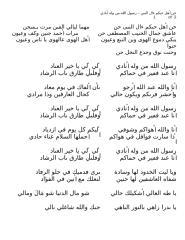 حن اهل حبكم - مولد.doc