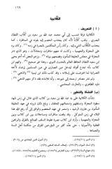 kullabiyyah - الكلابية.pdf