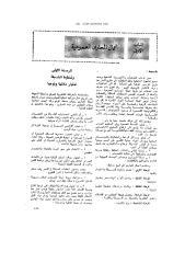 اعمال المجارى العموميه.pdf