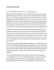 কেমন আছেন অন্য ধর্মের নারীরা.pdf