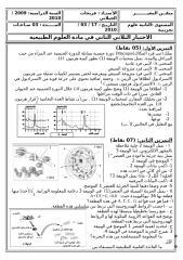 الامتحان الثاني مع التصحيح 2009 2010.doc