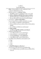 แนวข้อสอบhis2014 (Key).pdf