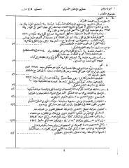Corrigé 1er sujet.pdf