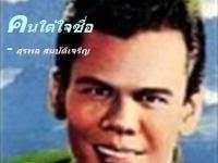 คนใต้ใจซื่อ - สุรพล สมบัติเจริญ.mp3