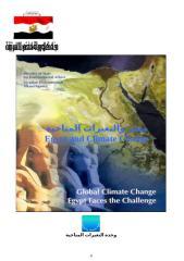 مصر والتغيرات المناخية.doc