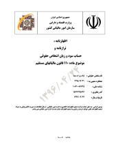 ezharnameh95.pdf