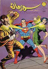 superman213.cbr