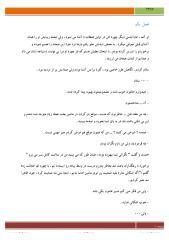 harime eshgh(www.zarhonar.ir).pdf