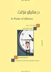 Dar Setayeshe Feraghat.pdf
