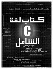 الشامل فى لغة السى بالعربى.PDF