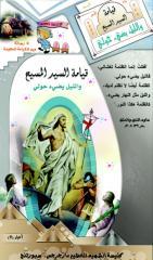 قيامة السيد المسيح.pdf