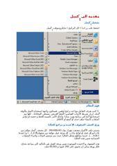 Module 4 V 4.0 ARABIC.doc