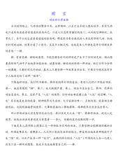 功法大汇.pdf