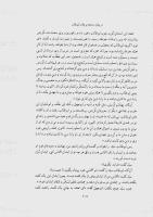سیرت رسول الله 4.pdf