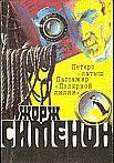Балахонов. Жорж Сименон и его романы.fb2