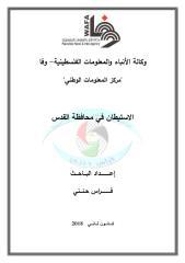 Jerusalem _Settlementsl-Final Report (1).pdf