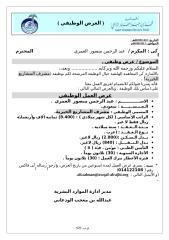 العرض الوظيفي عبدالرحمن العمري.doc