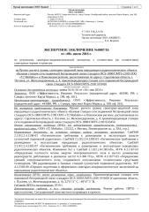 0007-0450 - Саратовская обл, Пугачев, ул. Железнодорожная, 4.docx
