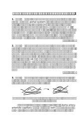 เฉลยข้อสอบเข้ามหิดลวิทย์วิชาวิทยาศาสตร์ชุดที่ 2.docx