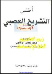 أطلس التشريح العصبى.pdf