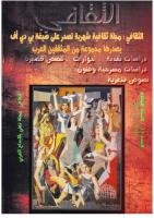 مجلة الثقافي العدد 33  السنة الثالثة يصدرها مجموعة من المثقفين العرب.pdf