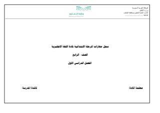 سجل مهارات اللغة الانجليزية الصف 4 الفترة الاولى والثانية.pdf