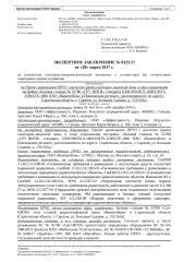 0325 - 55780 «СРТ_НИТИ» - Саратовская область, г. Саратов, ул. Большая Садовая, д. 153163а.doc