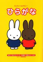 Learn Hiragana With Miffy (Japanese).pdf
