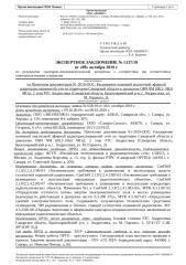 5137 - РТС Андросовка.docx
