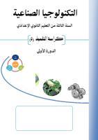 كراسة المتعلم.pdf