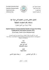 رسالة ماجستير  في الهندسة المعمارية التحليل المكاني للمدارس الحكومية في غزة باستخدام نظم المعلومات.pdf