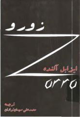 زورو-ایزابل آلنده.pdf