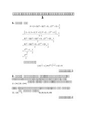 เฉลยข้อสอบเข้ามหิดลวิทย์วิชาคณิตศาสตร์ ชุดที่ 1.docx