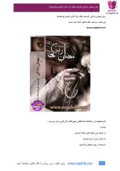 mehmane zendegi(zarhonar.ir).pdf