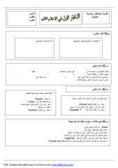 الاختبار الاول في الاعلام الالي.pdf