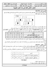 الامتحان الثالث مع التصحيح.PDF