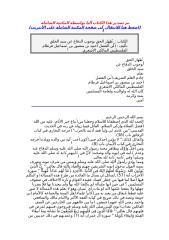 إظهار الحق بوجوب الدفاع عن سيد الخلق-أحمد بن منصور بن اسماعيل قرطام.doc