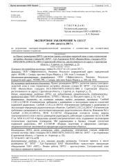 1321 - 58707 - Саратовская обл, г. Саратов, ул. Аэропорт, д. 25.docx