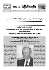 58 طليعة حزيران 2010.PDF