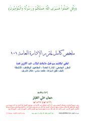 لحسان الطيار pad-101.pdf