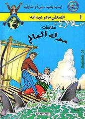 maher adventures 1_arabcomics.cbr